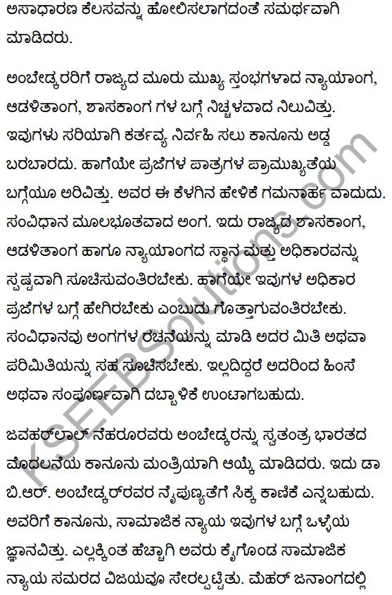 Dr. B.R. Ambedkar Summary in Kannada 4