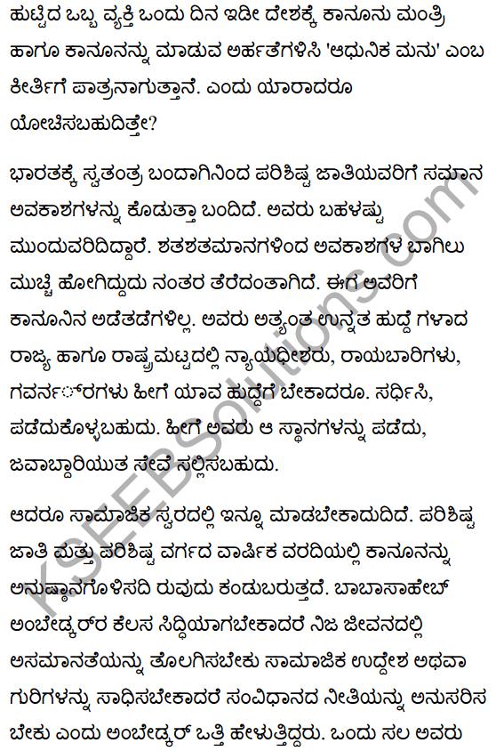Dr. B.R. Ambedkar Summary in Kannada 5