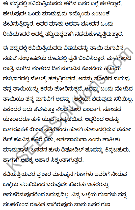For a Five Year Old Boy Poem Summary in Kannada 1