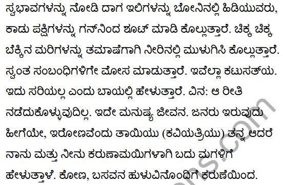 For a Five Year Old Boy Poem Summary in Kannada 2