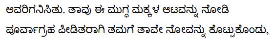 Jamaican Fragment Summary in Kannada 6