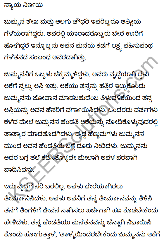 Justice Above Self Summary in Kannada 1