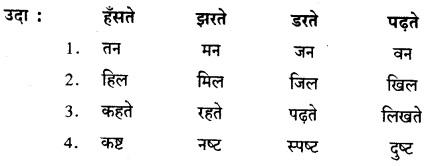 Karnataka Solutions for Class 8 Hindi वल्लरी Chapter 10 अभिनव गीत 4