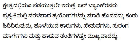 Luther Burbank Summary in Kannada 6