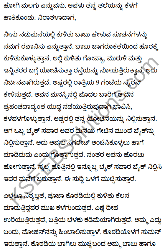 Narayanpur Incident Summary in Kannada 5
