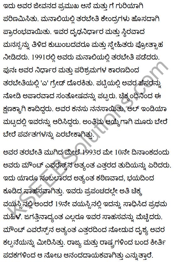 On Top of the World Summary in Kannada. 2