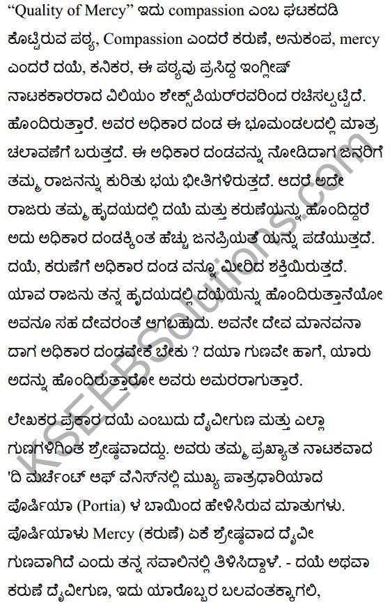 Quality of Mercy Poem Summary in Kannada 1