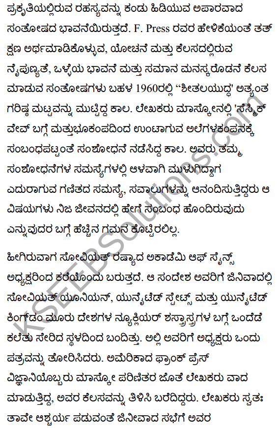 Science and Hope of Survival Summary in Kannada 2