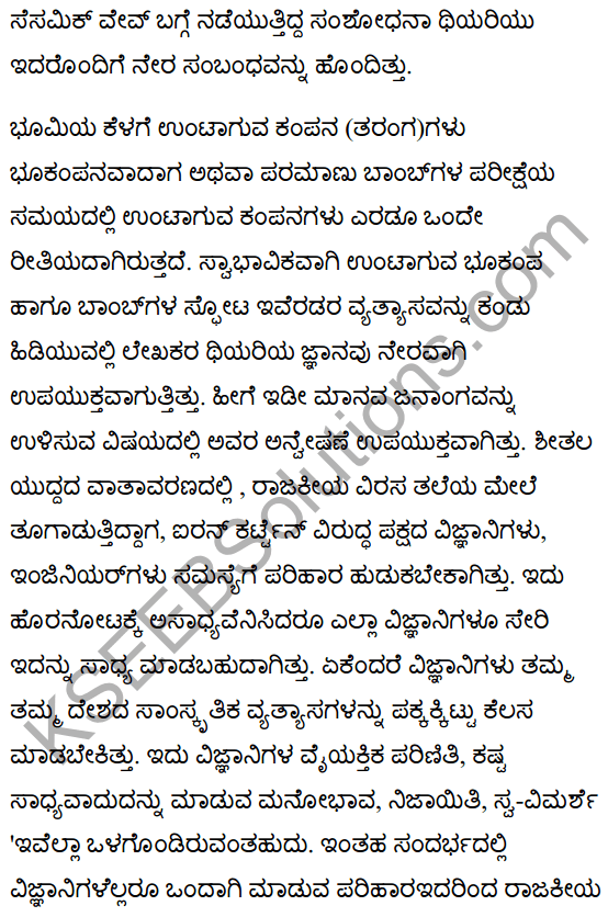 Science and Hope of Survival Summary in Kannada 4
