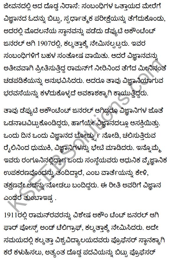 Sir C.V. Raman Summary in Kannada 2
