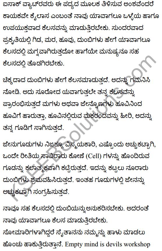 The Little Busy Bee Poem Summary in Kannada 1