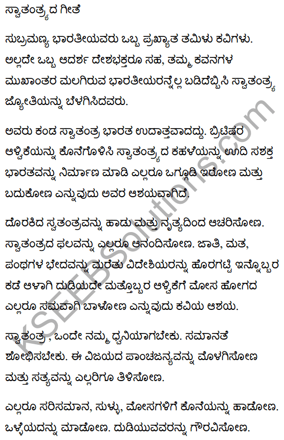 The Song of Freedom Poem Summary in Kannada 1