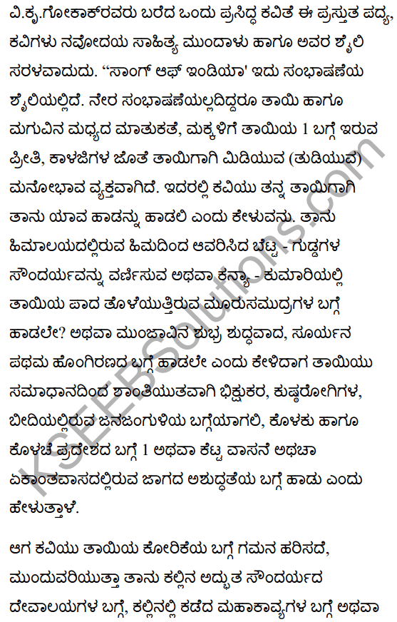 The Song of India Poem Summary in Kannada 1