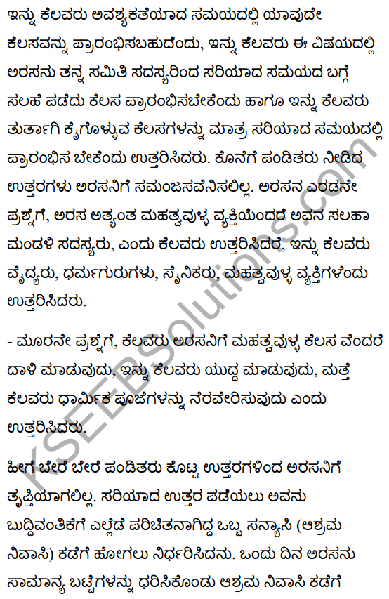 The Three Questions Summary in Kannada 2