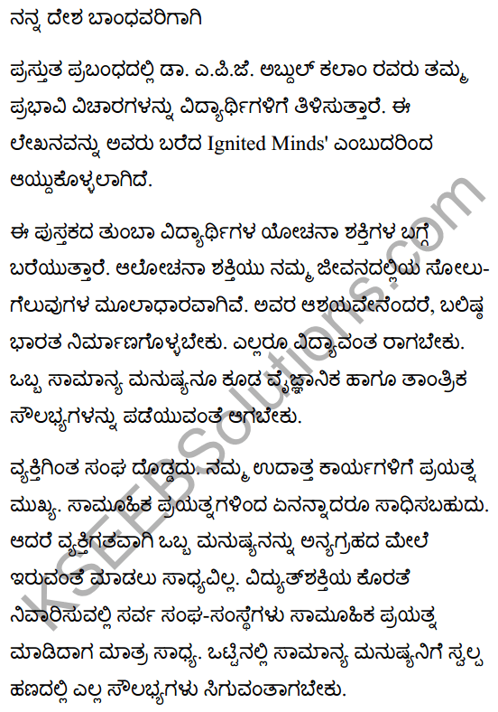 To My Country Men Summary in Kannada 1