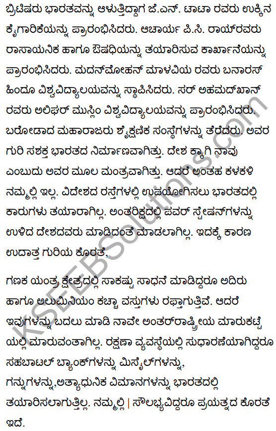 To My Country Men Summary in Kannada 2