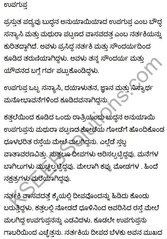 Upagupta Poem Summary in Kannada 1