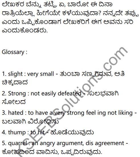 The Quarrel Summary in Kannada 2