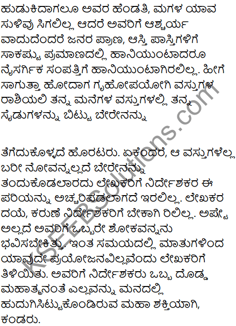The Town by the Sea Summary in Kannada 2