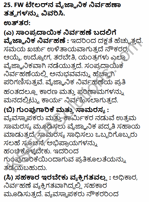 2nd PUC Business Studies Model Question Paper 6 with Answers in Kannada 11