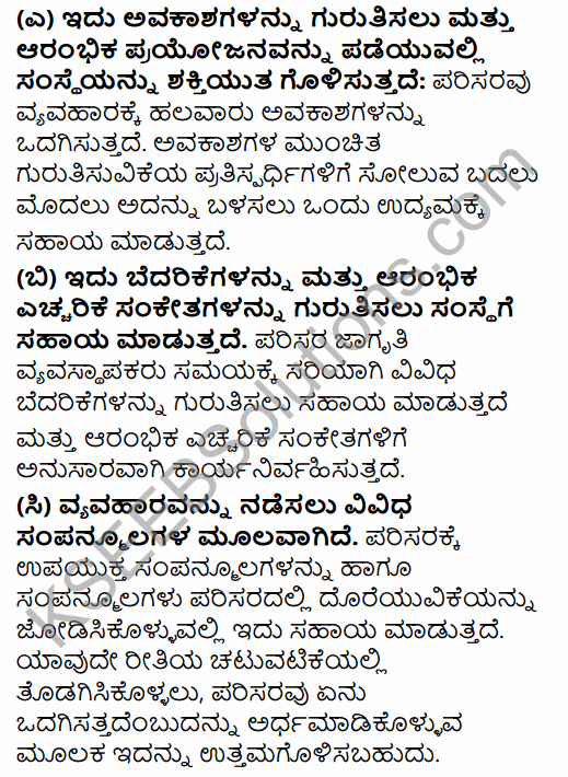 2nd PUC Business Studies Model Question Paper 6 with Answers in Kannada 13