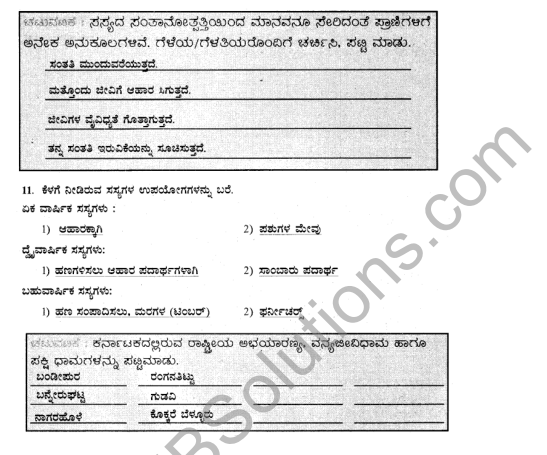 KSEEB Solutions for Class 5 EVS Chapter 1 Living World in Kannada 8