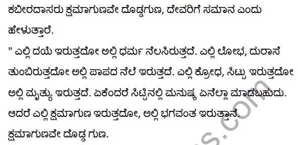 कबीरदास के दोहे Summary in Kannada 7