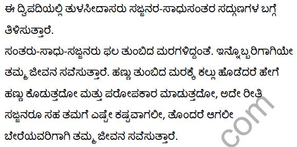 तुलसीदास के दोहे Summary in Kannada 3