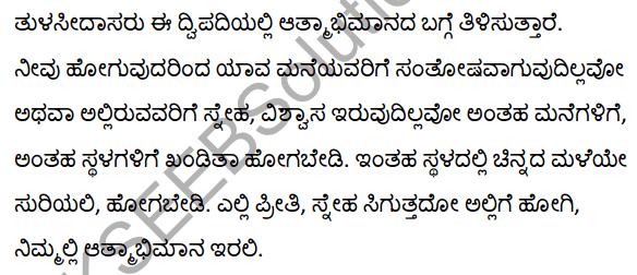 तुलसीदास के दोहे Summary in Kannada 8