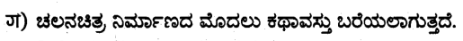 1st PUC Hindi Model Question Paper 3 with Answers img 3