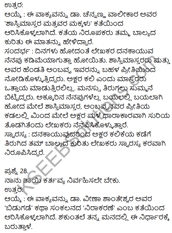 1st PUC Kannada Model Question Paper 1 with Answers 10