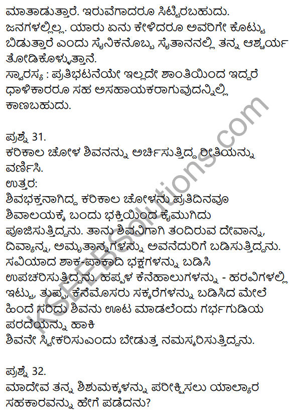1st PUC Kannada Model Question Paper 1 with Answers 13