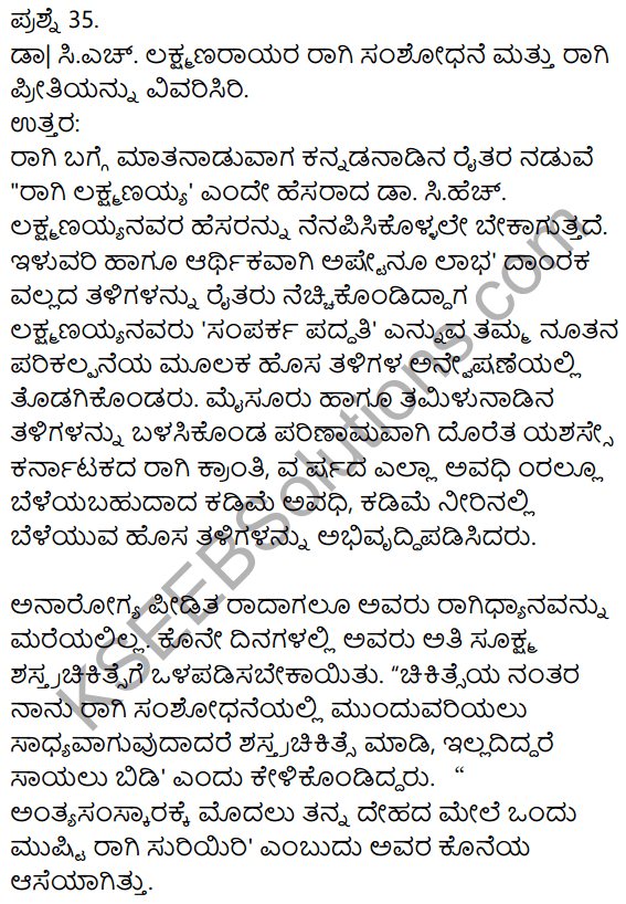 1st PUC Kannada Model Question Paper 1 with Answers 16