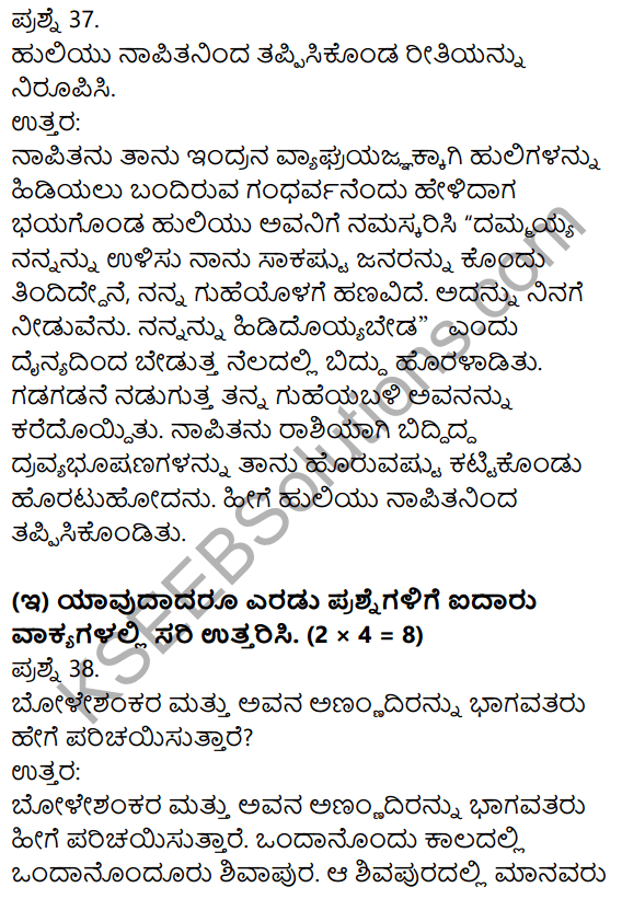 1st PUC Kannada Model Question Paper 1 with Answers 18