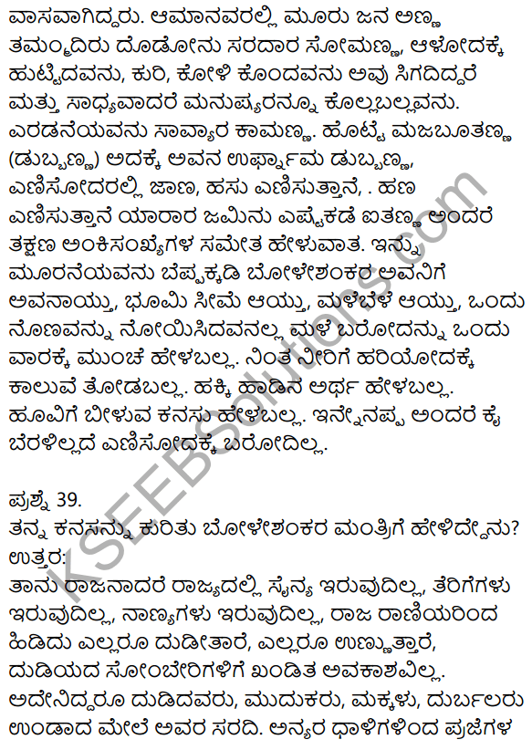 1st PUC Kannada Model Question Paper 1 with Answers 19