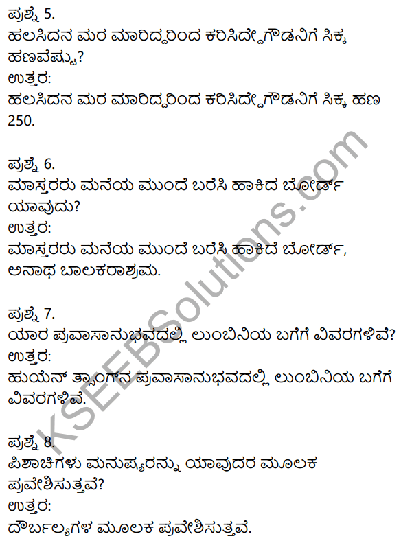 1st PUC Kannada Model Question Paper 1 with Answers 2