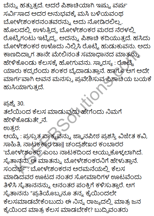 1st PUC Kannada Model Question Paper 2 with Answers 12