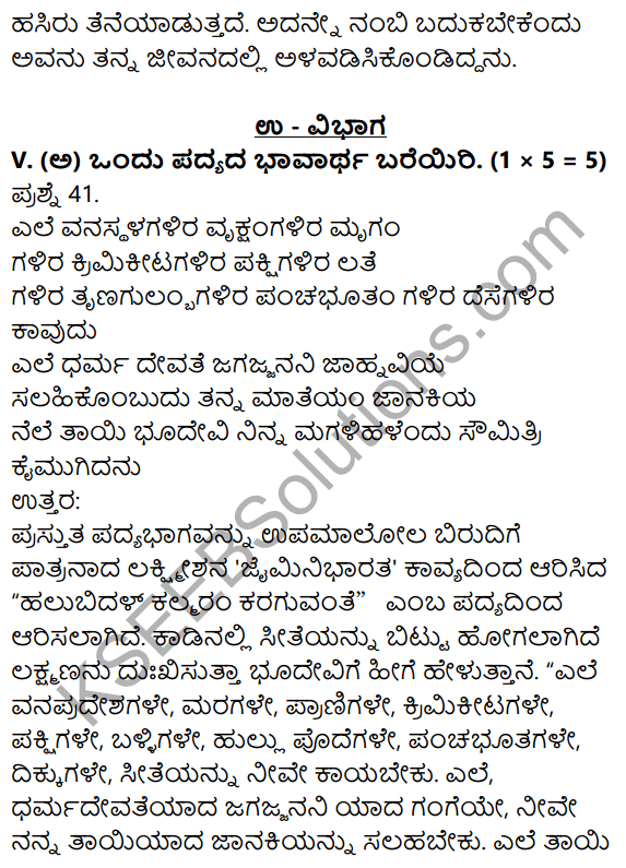 1st PUC Kannada Model Question Paper 2 with Answers 22