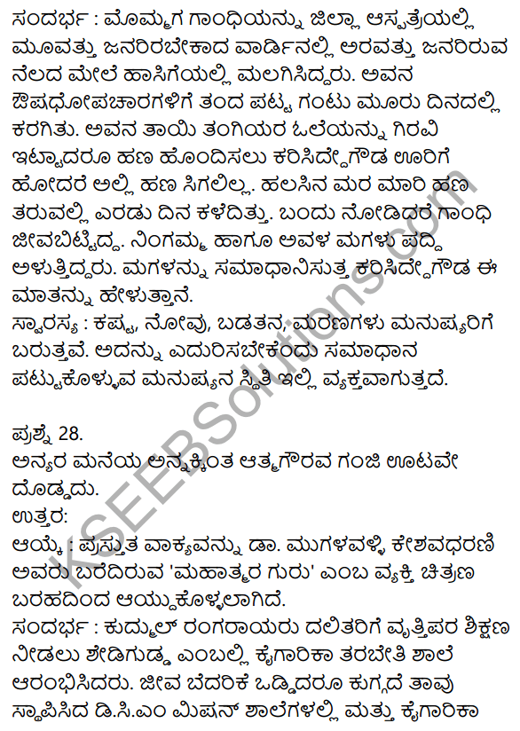 1st PUC Kannada Model Question Paper 3 with Answers 10