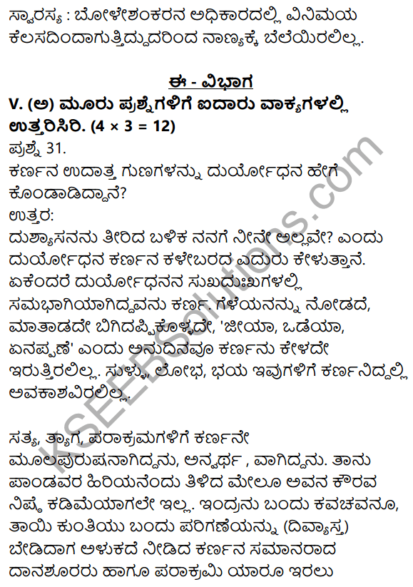 1st PUC Kannada Model Question Paper 3 with Answers 13