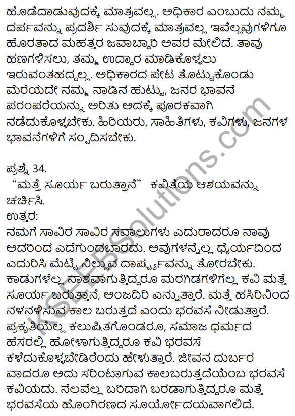 1st PUC Kannada Model Question Paper 3 with Answers 15