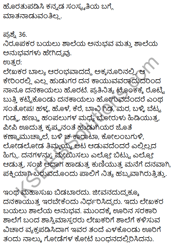 1st PUC Kannada Model Question Paper 3 with Answers 17