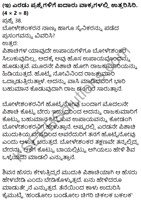 1st PUC Kannada Model Question Paper 3 with Answers 18
