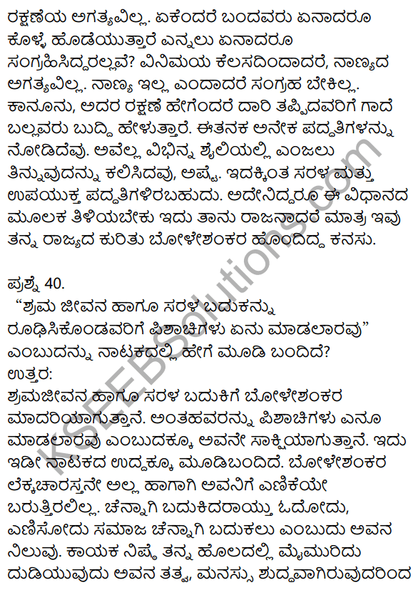 1st PUC Kannada Model Question Paper 3 with Answers 21