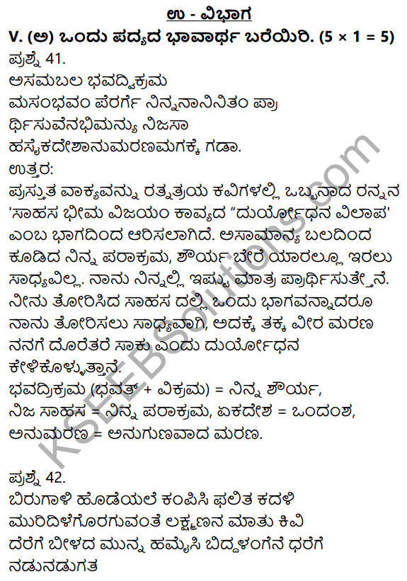 1st PUC Kannada Model Question Paper 3 with Answers 23