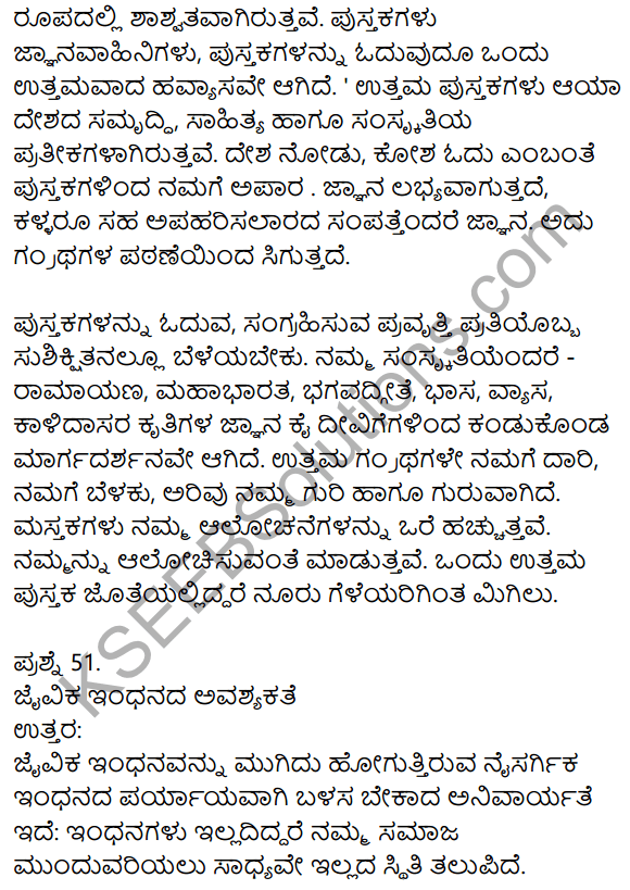 1st PUC Kannada Model Question Paper 3 with Answers 27