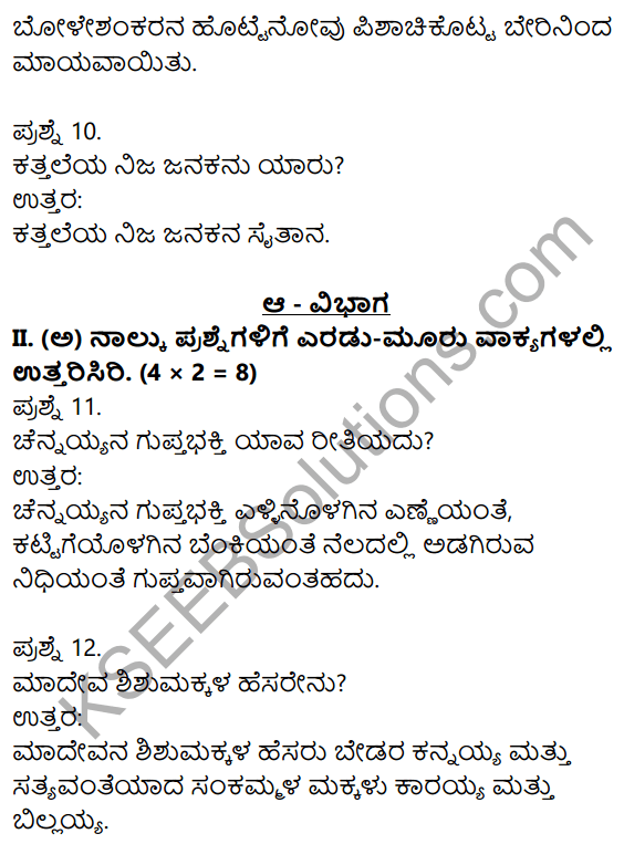 1st PUC Kannada Model Question Paper 4 with Answers 3