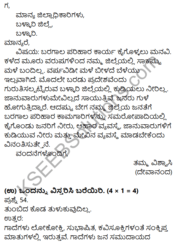 1st PUC Kannada Model Question Paper 4 with Answers 31
