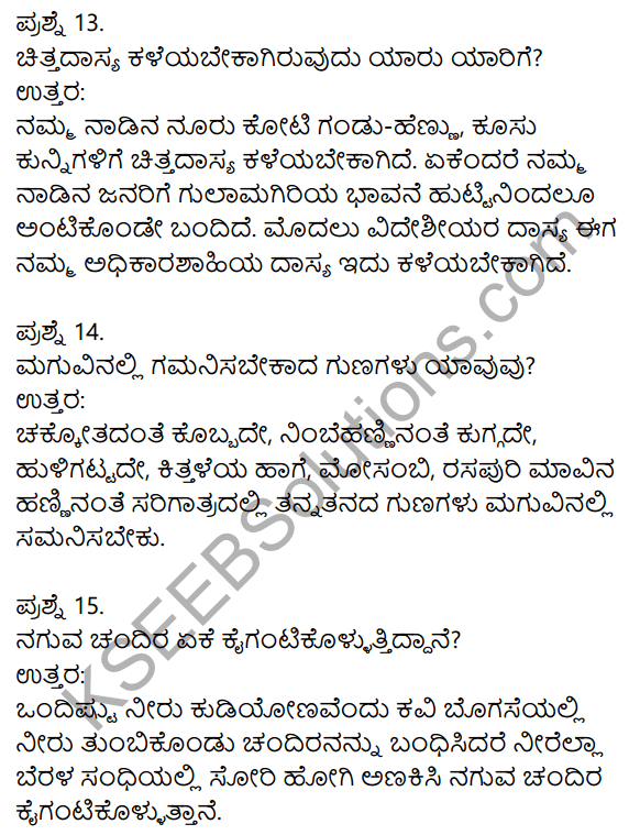1st PUC Kannada Model Question Paper 4 with Answers 4