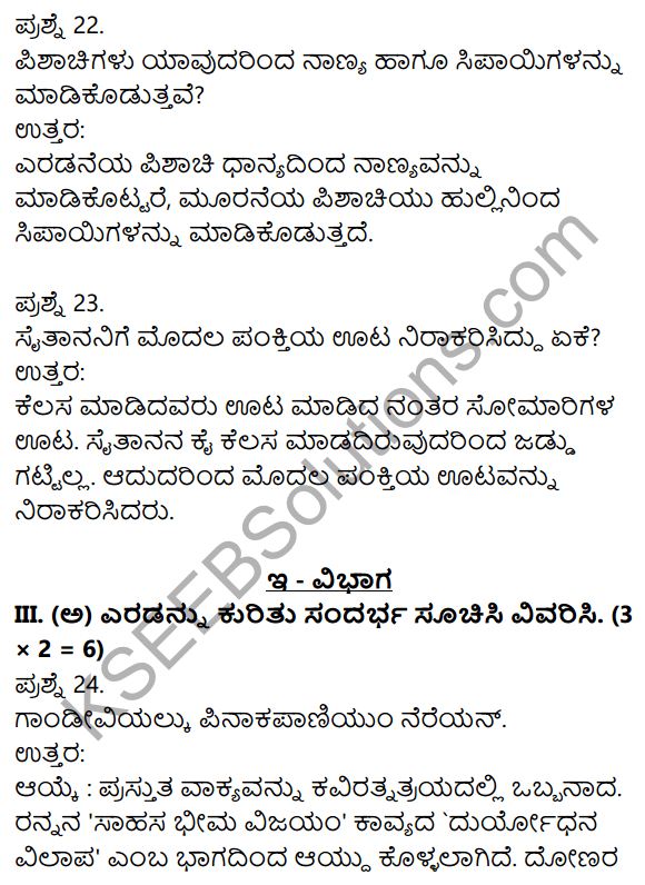 1st PUC Kannada Model Question Paper 4 with Answers 7